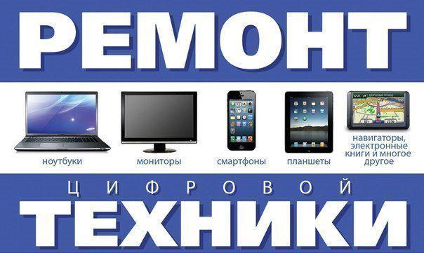 Ремонт Ноутбуков Компьютеров Планшетов Телефонов