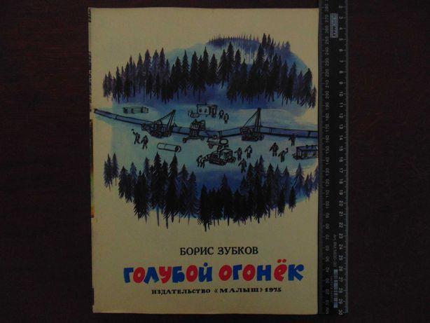 """Книга Борис Зубков """"Голубой огонёк""""."""