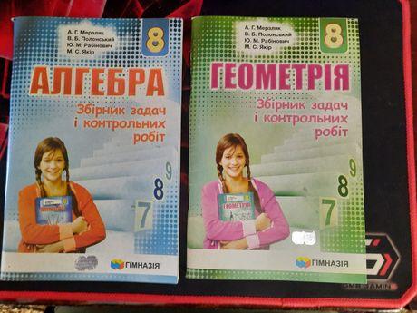 Сборник контрольных алгебра и геометрия 8 класс