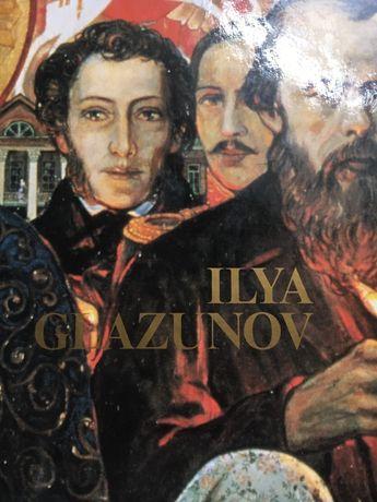І. Глазунов. Том 2 ( мистецтво, подарунок, сувенір)