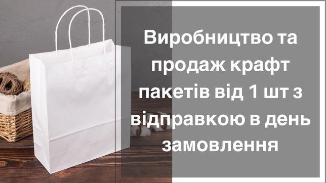 Пакети з крафт паперу, наклейки, нанесення лого, крафт-пакеты