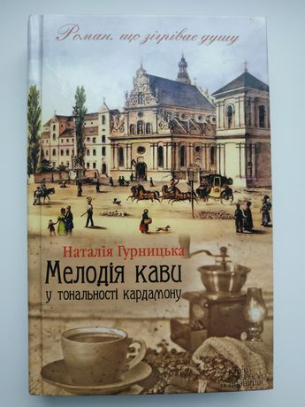 Н. Гурницька Мелодія кави у тональності кардамону книга