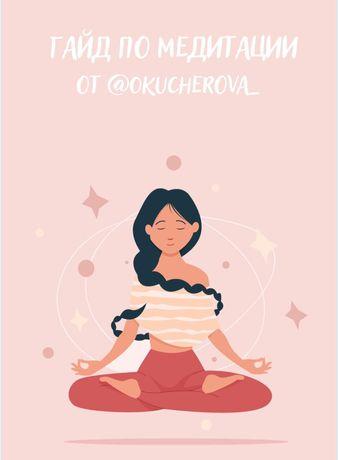 Гайд, книга, чек-лист По медитации от блогера Okucherova
