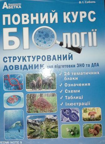 Повний курс біології (6-7-8-9-10-11)класи автор В.І.Соболь