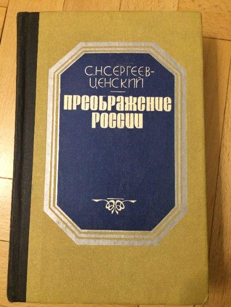 Книга Преображение России