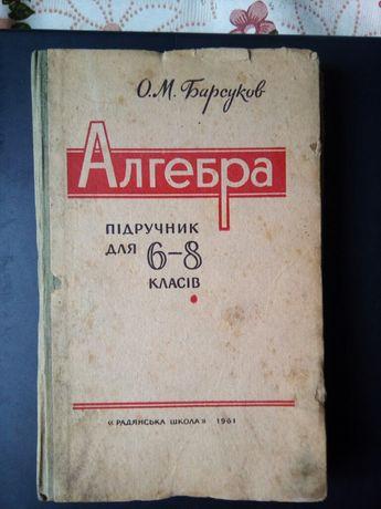 Пiдручник УССР, Алгебра,  О.М.Барсукоа, 1961р.