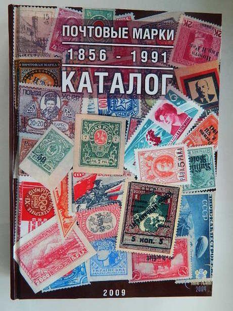 Каталог почтовых марок России.(1856-1991) / 2009 г
