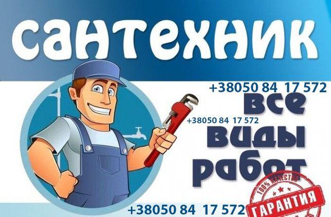 Сантехник - монтаж водопровода, канализации, отопление НЕДОРОГО ЗВОНИ