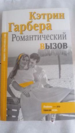 """Кетрин Гарбера """"Романтический вызов""""."""
