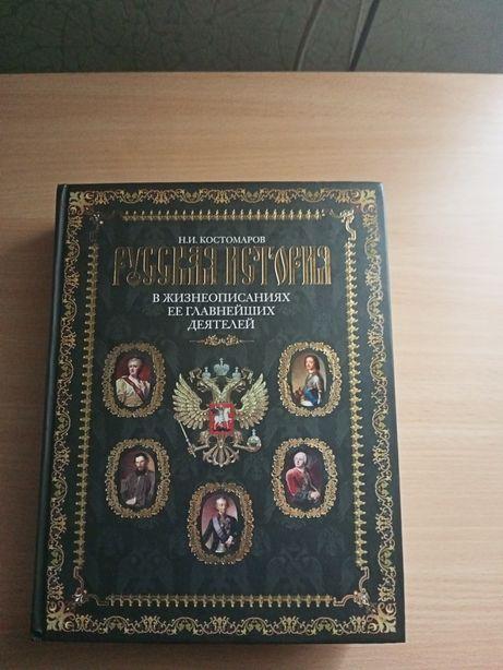 Продам книгу русская история