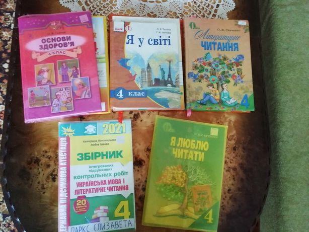 Підручники 4 клас, Савченко, Тагліна, Гнатюк