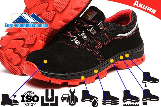 Спецобувь кроссовки рабочие робоче взуття спецвзуття 41 42 43 44 45 46