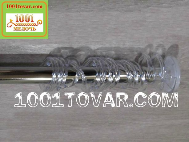 Хромированный распорный карниз для штор Dogus (110-220 см)Шторки есть