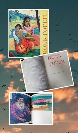"""Ян Томеш """"Поль Гоген"""" художественый альбом"""