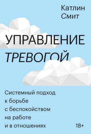 Катлин Смит - Управление тревогой