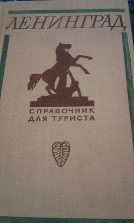 книга Ленинград справочник для туриста