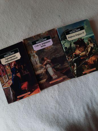 3 книги У. Шекспира