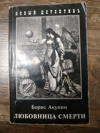 Борис Акунин Любовница смерти