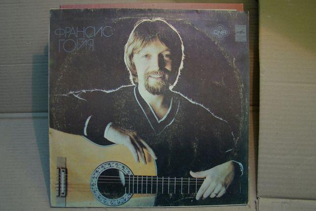 Франсис Гойа гитара