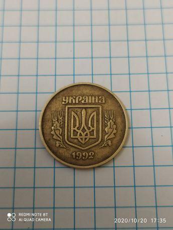 50 копеек 1992 года, толстый герб (2 штуки)
