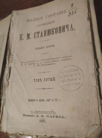 Полное собрание К.М. Станюкевича 1907 год