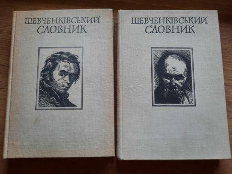 Шевченківський словник в 2-ох томах