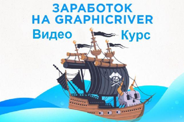 Видео курс Заработок на Graphicriver от 500 долларов в месяц