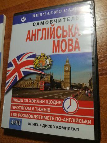 Диск + книга по английскому языку