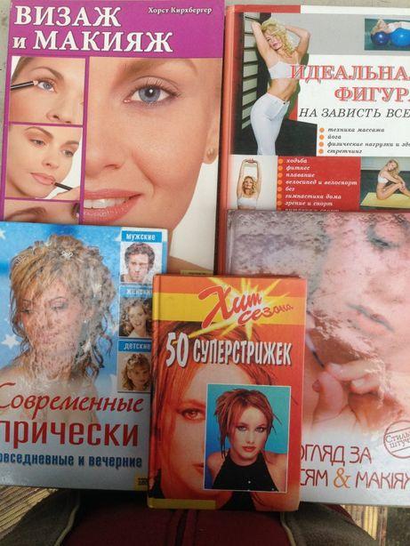 Современные прически,стрижки, визаж,макияж, фитнес