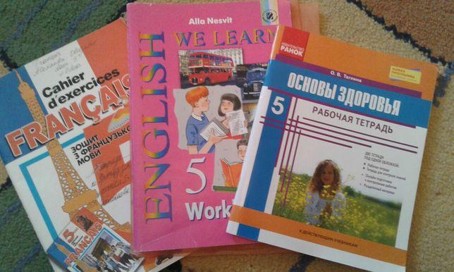 Рабочие тетради 5 класс английский французский основы здоровья