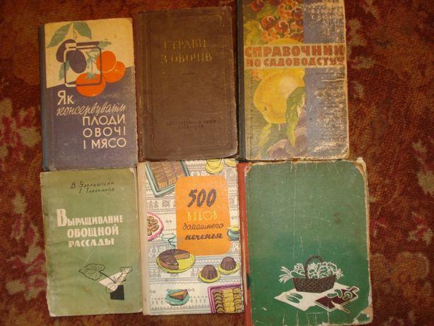 Консервации,Выращивание овощей, справочники по садоводству тд