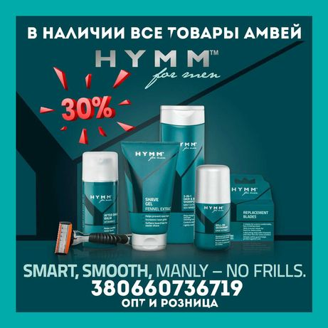 Amway Hymm, Амвей Хим Роликовый дезодорант Амвей Бритье для мужчин опт