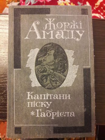 "Книга ""Капітани піску. Габрієла"" автор Жоржі Амаду 1989р."