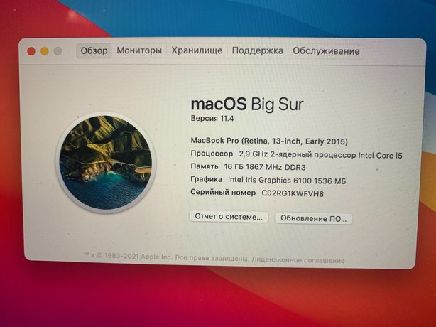 "Apple MacBook Pro 13"" 16GB/512GB 2015"
