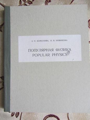 Популярная физика : Учеб. пособие, З. П. Комолова, Н. В. Новикова