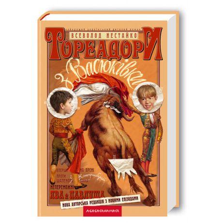 Тореадори з Васюківки та усі книги Нестайко в країні сонячних зайчиків
