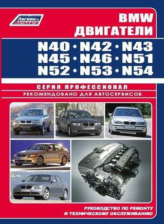 Книга: Двигатели BMW. Руководство по ремонту. Инструкция БМВ