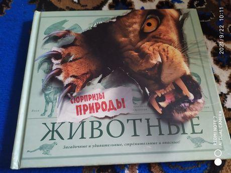 Енциклопедія, сюрпризи природи, животних