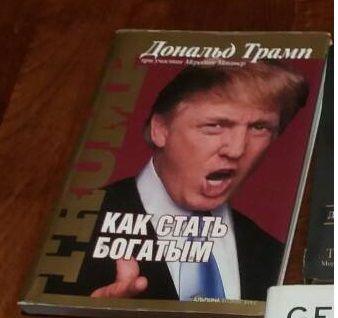 "Книга Дональд Трамп ""Как стать богатым"""