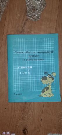 """Самостійні та контрольні роботи з математики 5 клас """"Росток"""""""