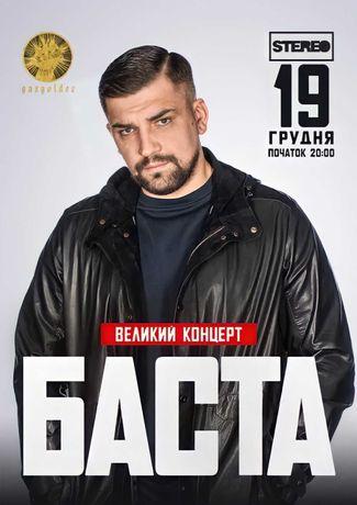 "Продажа билетов на концерт ""БАСТА"" 19.12.2021"