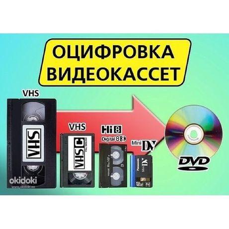 Перезапись с пленок на диски (оцифровка)