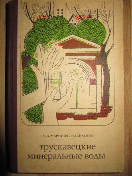 Книги/книга/зеленые друзья человека/трускавецкие минеральные воды