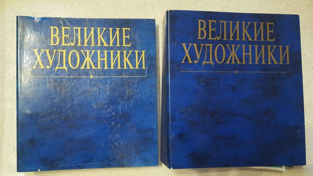 """Коллекция журналов """"Великие художники"""""""
