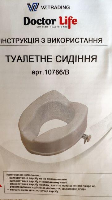 Туалетное сиденье для инвалидов
