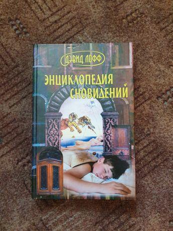 Книга Энциклопедия сновидений