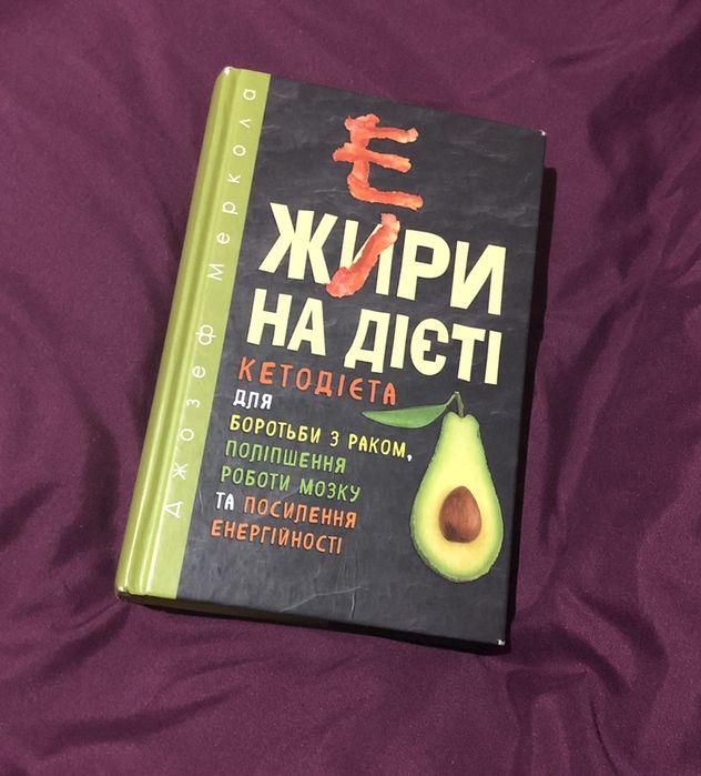 Жиры на диете Жири на дієті Джозеф Меркола Киев - изображение 1