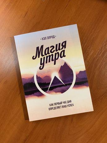 Магия утра   Хэл Элрод  Дневник   для семьи  влюблённых   финансы