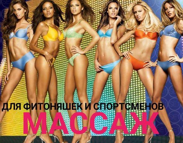 Массаж в Одессе, лечебный и профилактический