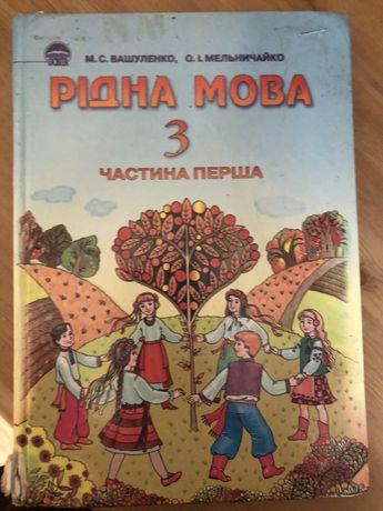 Рідна мова 3 клас  Украінська мова